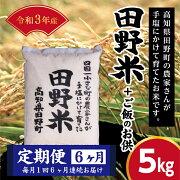 令和3年産田野米5Kg+お供【定期便】
