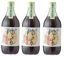 【ふるさと納税】有機柚子果汁使用 池田柚華園のゆずぽんず500mlx3本