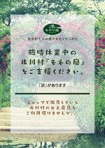 【ふるさと納税】★訳あり★モネの庭マルモッタンショップ商品セット1