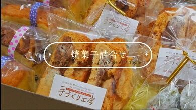 【ふるさと納税】北川村「モネの庭」手づくり工房の焼菓子詰合せ