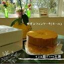 【ふるさと納税】北川村「モネの庭」手づくり工房の柚子シフォン...