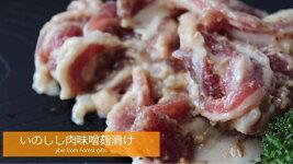 いのしし肉味噌麹漬け400g