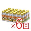 【ふるさと納税】缶のごっくん馬路村定期便/6ヶ月コース[363]