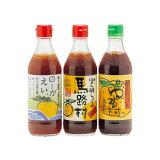 【ふるさと納税】ぽん酢3種セット[464]