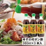 ゆずの村ぽん酢しょうゆペットボトル/360ml×3本