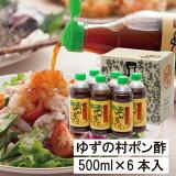 【ふるさと納税】ゆずの村ポン酢しょうゆペットボトル/500ml×6本[371]