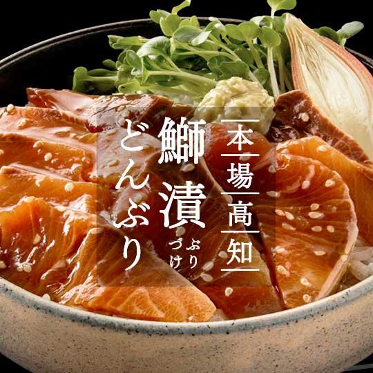 高知の海鮮丼の素「ブリの漬け丼」1食80g×5パックセット[配送まで約2ケ月待ち]鰤、食卓の定番ぶりを海鮮丼に[koyofr][高知市共通返礼品]