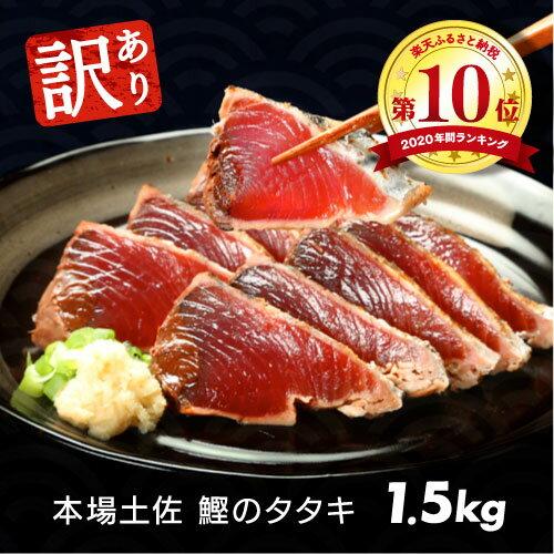 鮮魚おすすめ:訳ありカツオのタタキ 1.5kg