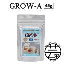 【ふるさと納税】GROW A 45g 稚魚用 <最高級 フィッシュフード EPA・DHA配合 微粒タイプ 魚 餌>