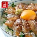 【ふるさと納税】高知の海鮮丼の素「真鯛の漬け」1食80g×5パックセット【増量しました】【koyofr】マダイの白身を特製タレに漬け込んだ一品