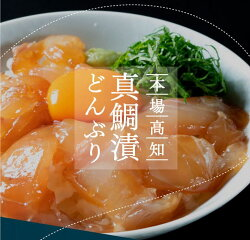 【ふるさと納税】高知の海鮮丼の素「真鯛の漬け」1食80g×5パックセット【増量しました】【koyofr】マダイの白身を特製タレに漬け込んだ一品 画像1