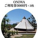 【ふるさと納税】ONIWAご利用券3,000円×3枚 <ゆったり空間で贅沢キャンプ わんこと泊まれるコテージ>
