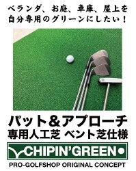 【ふるさと納税】ゴルフ・アプローチ&パット専用人工芝CHIPIN'GREEN(チップイングリーン)90cm×8m【屋外可】【TOSACC2019】<高知市共通返礼品>・・・ 画像2
