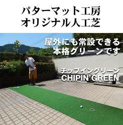 【ふるさと納税】ゴルフ・アプローチ&パット専用人工芝CHIPIN'GREEN(チップイングリーン)90cm×8m【屋外可】【TOSACC2019】<高知市共通返礼品>・・・ 画像1