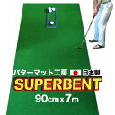 【ふるさと納税】ゴルフ練習用・SUPER-BENTパターマット90cm×7mと練習用具(距離感マスターカップ、まっすぐぱっと、トレーニングリング付き)(土佐カントリークラブオリジナル仕様)【TOSACC2019】・・・
