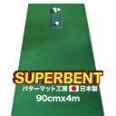 【ふるさと納税】ゴルフ練習用・SUPER-BENTパターマット90cm×4mと練習用具(距離感マスターカップ、まっすぐぱっと、トレーニングリング付き)(土佐カントリークラブオリジナル仕様)【TOSACC2019】・・・