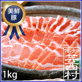 【ふるさと納税】美鮮豚(豚肩ロース・豚バラ)しゃぶしゃぶ1kgセット豚肉 ぶた肉 豚しゃぶ シャブシャブ鍋 メガ盛り 送料無料 特産品 高知県産 【SaNeYam】