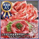 【ふるさと納税】土佐和牛最高級A5 濃厚特選牛バラ&ももスラ...