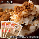 【ふるさと納税】【メール便】鰹でんぶ(生姜入り)40g×3個...