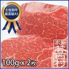 【ふるさと納税】土佐和牛A5特選ヒレステーキ100g×2枚セット牛肉