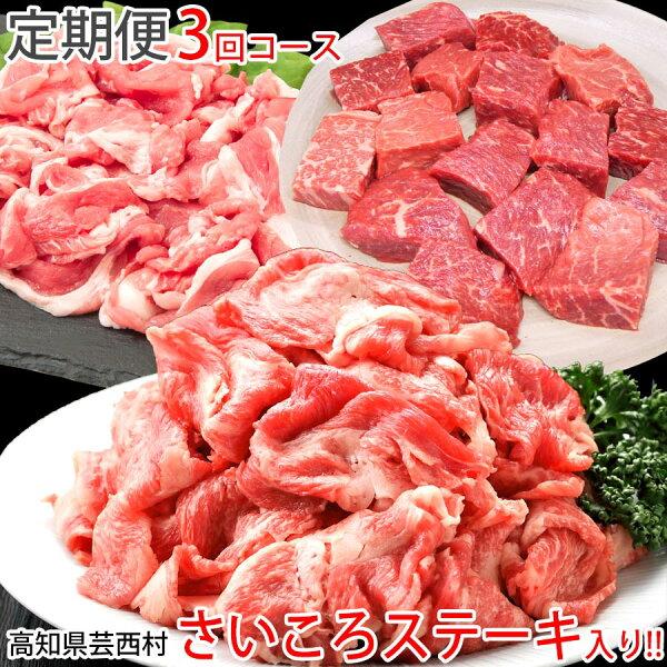 ふるさと納税 訳あり定期便肉豚薄切りわけあり肉のお楽しみ定期便3ヶ月コース和牛牛肉豚肉切り落としサイコロステーキ焼肉すき焼きし