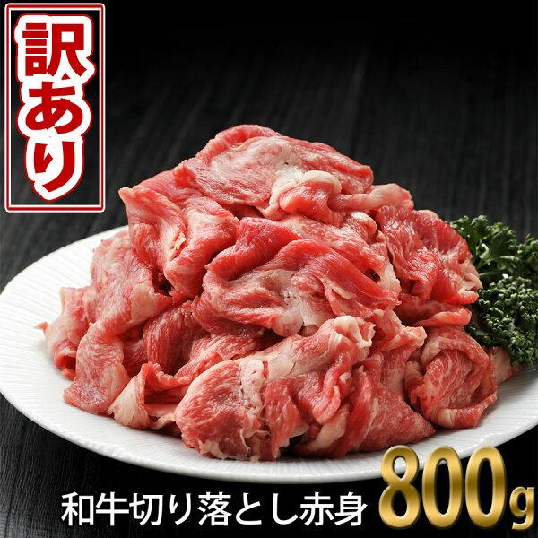 ふるさと納税 訳あり肉すき焼き牛牛肉薄切りわけあり土佐和牛切り落とし赤身800g(400gx2)ワケありしゃぶしゃぶお鍋炒め物