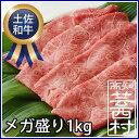【ふるさと納税】土佐和牛霜降りスライス1kgすき焼き・しゃぶ...