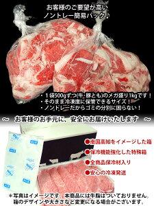 【ふるさと納税】【新着】和牛&豚切り落としメガ盛りセット1kg土佐和牛高知県産豚肉小間切落しコマ細切れ