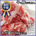 【ふるさと納税】和牛 & 豚肉 切り落とし メガ盛り セット...