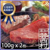【ふるさと納税】土佐和牛特選ランプステーキ100g×2枚セット牛肉 らんぷ もも モモ ランプ Rump steak最高級 A5 送料無料 特産品 高知県産 【SaNeYam】