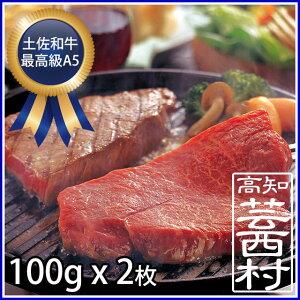 【ふるさと納税】土佐和牛A5特選ランプステーキ100g×2枚セット牛肉