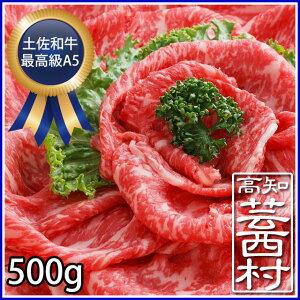 【ふるさと納税】土佐和牛最高級【A5】特選ももスライス500gすき焼き・しゃぶしゃぶ