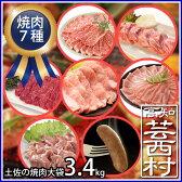 【ふるさと納税】【新着】土佐の焼肉大袋3.4kg上カルビ なかおちカルビ もも 豚トロ 豚バラ 鶏もも ソーセージ焼き肉 やきにく ヤキニク バーベキュー BBQ送料無料 焼肉セット 特産品 高知県産 【SaNeYam】