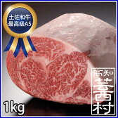 【ふるさと納税】土佐和牛特選リブロースブロック約1kg牛肉 ステーキ すき焼き 焼肉 steak ribloin BBQ バーベキュー最高級 A5 特産品 高知県産 【SaNeYam】