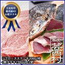 【ふるさと納税】南国土佐のこじゃんと美味いぜよセット3牛肉 ...