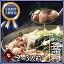 【ふるさと納税】土佐和牛もつ鍋セット【塩】モツ鍋 ホルモン鍋...
