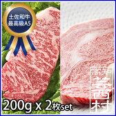 【ふるさと納税】土佐和牛特選サーロイン&リブロースステーキ200g×2枚セット牛肉 ステーキ肉 最高級 A5 steak beef特産品 高知県産 【SaNeYam】