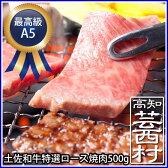 【ふるさと納税】【新着】土佐和牛特選ロース焼肉500g焼き肉 やきにく ヤキニク バーベキュー BBQ最高級 A5 送料無料 焼肉セット 特産品 高知県産【SaNeYam】