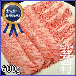 【ふるさと納税】土佐和牛特選ダブルローススライス600gすき焼き・しゃぶしゃぶ用牛肉