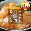 【ふるさと納税】高知の海鮮丼の素「真鯛の漬け」1食80g×5パックセット【増量しました】【koyof