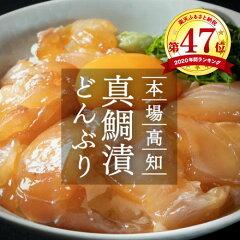 高知の海鮮丼の素「真鯛の漬け」1食80g×5パックセット