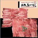 【ふるさと納税】土佐あかうし焼肉セットB(肩ロース430g+カルビ500g)