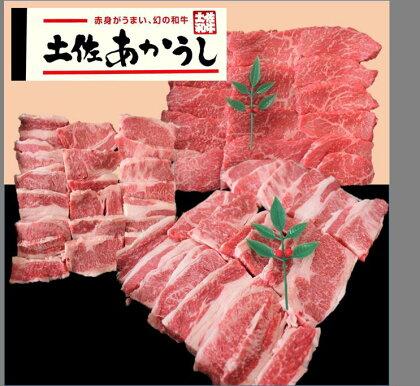 土佐あかうし焼肉セットD(ロース380g+カルビ500g+モモ480g)