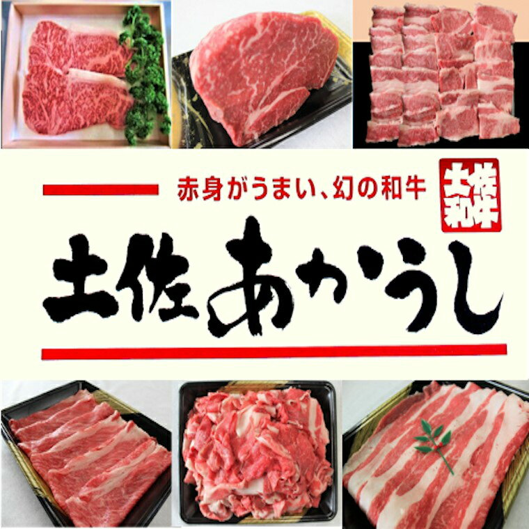 【ふるさと納税】幻の和牛!土佐あかうし定期便(6カ月コース)