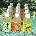 【ふるさと納税】れいほくのジュース3種セット 280ml×各...