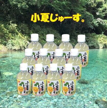 小夏ジュース 280ml×12本