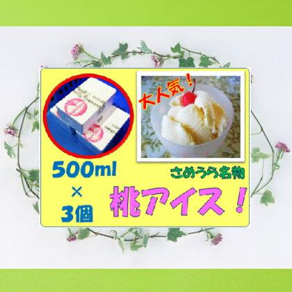 桃のアイスクリーム