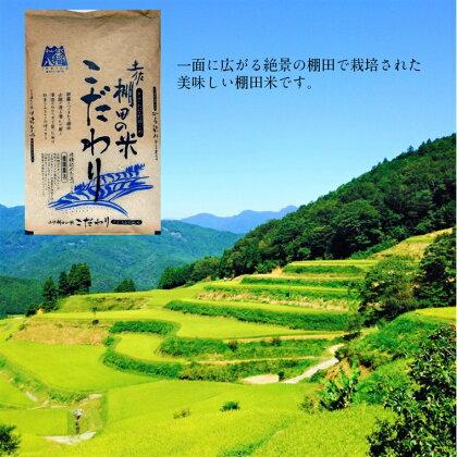 土佐棚田の米『こだわり』5kg