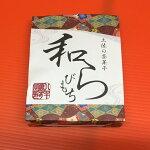 【ふるさと納税】和らび餅