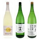 【ふるさと納税】日本酒3本セットC 各1800ml